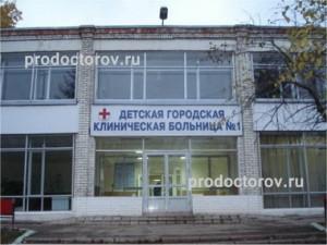 Детская больница.